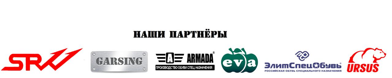 логотипы на обувь